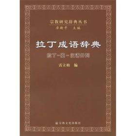 拉丁成语辞典:拉丁-英-汉语并列
