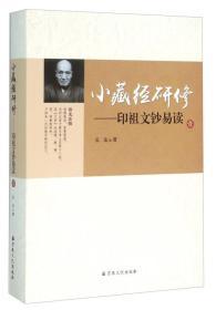 小藏经研修:印祖文钞易读(1)