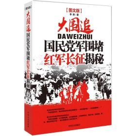 大围追:国民党发军围堵,红军长征揭秘