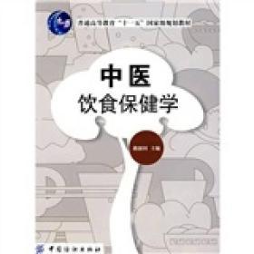 【二手包邮】中医饮食保健学(普通高等教育十一五国家级规划教材)
