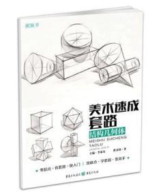 正版2018敲门砖美术速成套路 结构几何体 李家友几何形体