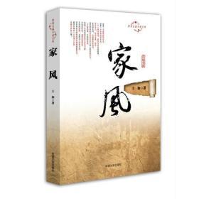 正版新书跨度长篇小说文库:家风(2019年教育部推荐)