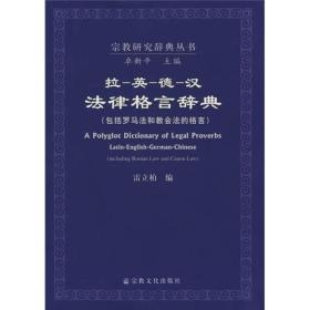 拉-英-德-汉法律格言辞典:(包括罗马法和教会法的格言)