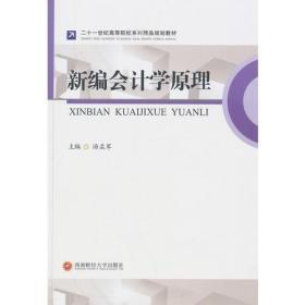 【二手包邮】新编会计学原理 汤孟军 西南财经大学出版社