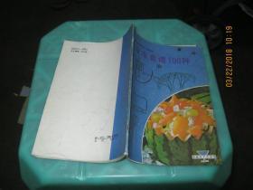 冷冻食谱100种--食遍天下小丛书    货号27-2
