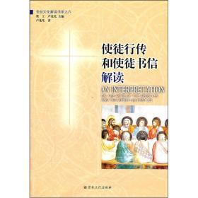 使徒行传和使徒书信解读