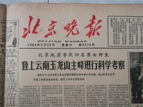 北京晚报1964年5月23日 第2073号