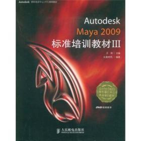 Autodesk 授权培训中心(ATC)标准培训教材:Autodesk Maya 2009标准培训教