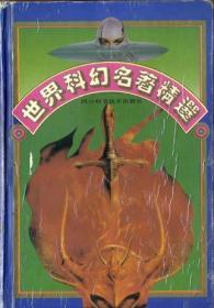 世界科幻名著精选 本社 四川科学技术出版社 9787536411562