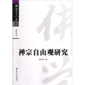 佛学与人文学术文丛:禅宗自由观研究