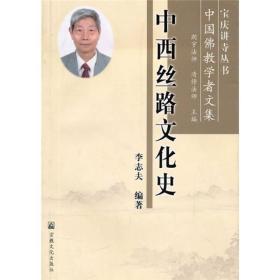 宝庆讲寺丛书:中西丝路文化史