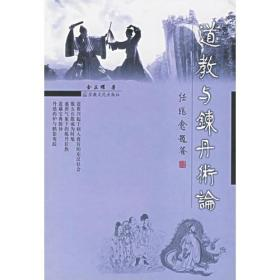 道教与炼丹术论