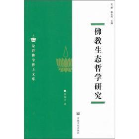 佛教生态哲学研究