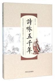 诗咏五千年(塑封)