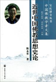 近世中国佛教思想史论