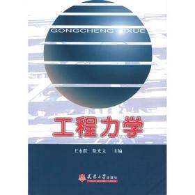 二手工程力学 王永跃 徐光文 天津大学出版社 2005年08月
