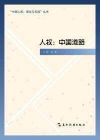 """""""中国人权·理论与实践""""丛书·人权:中国道路"""