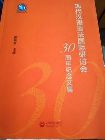 现代汉语语法国际研讨会30周年纪念文集