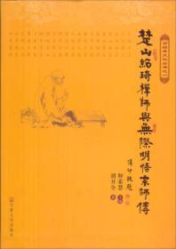 楚山绍琦禅师与无际明悟宗师传/石经寺文化丛书