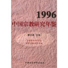 1996中国宗教研究年鉴
