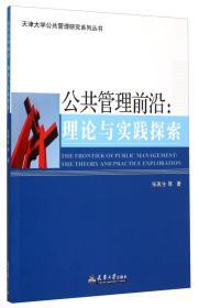 公共管理前沿:理论与实践探索