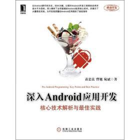 深入Android应用开发:核心技术解析与最佳实践