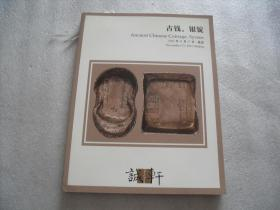 诚轩2011秋季拍卖会:古钱 .银锭【057】