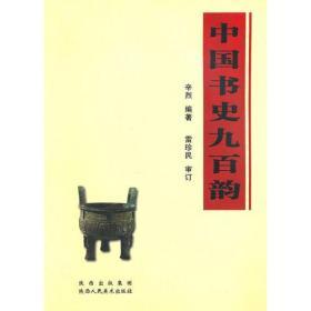 中国书史九百韵