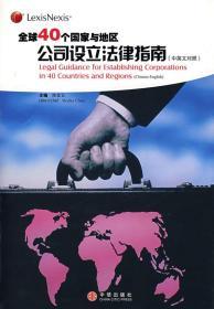 正版现货 40个国家与地区公司设立法律指南 陈发云   中信