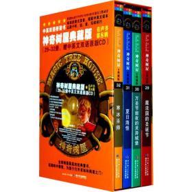 神奇树屋典藏版有声书第8辑(29-32册)