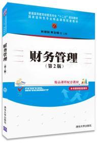 财务管理/何建国黄金曦/清华大学/9787302364177