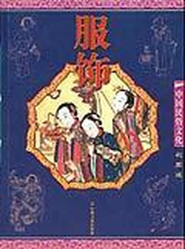 中国民俗文化:服饰