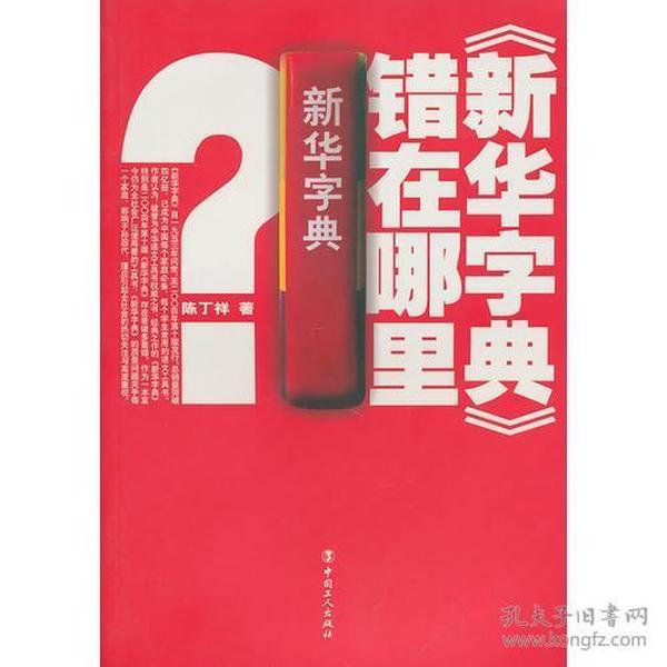新华字典错在哪里