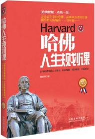 哈佛人生规划课(最新升级版)