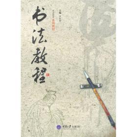 书法教程  第二版