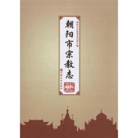 朝阳市宗教志