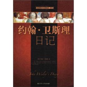 """""""基督教历代名著集成""""系列:约翰·卫斯理日记"""