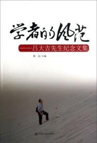 学者的风范:吕大吉先生纪念文集