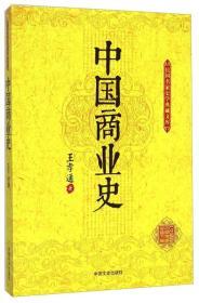 民国名家史学典藏文库:中国商业史