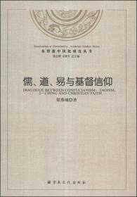 基督教中国化研究丛书:儒、道、易与基督信仰