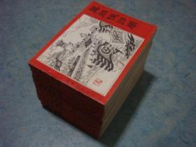 连环画《封神演义》全15册 原盒装 孟庆江 关景宇 赵宝林等绘 1985年1版1印  9.5品 私藏 书品如图