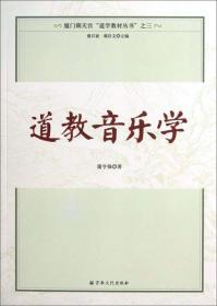 """厦门朝天宫""""道学教材""""丛书:道教音乐学"""