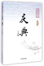 现货-中国专业作家小说典藏文库:庆典