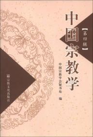 中国宗教学[  第四辑]
