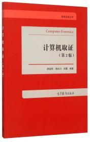 正版二手正版计算机取证第二2版高等教育出版社9787040434064顾益军有笔记