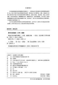 创业计划书编写理论 王凯 北京理工大学出版社 9787564055936 ~大学生高校考研教材
