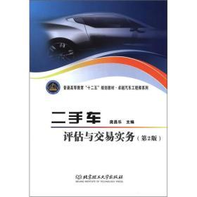 """普通高等教育""""十二五""""规划教材·卓越汽车工程师系列:二手车评估与交易实务(第2版)"""