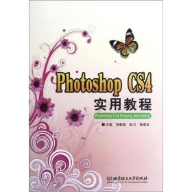面向中等职业教育改革规划重新教材:Photoshop CS4实用教程