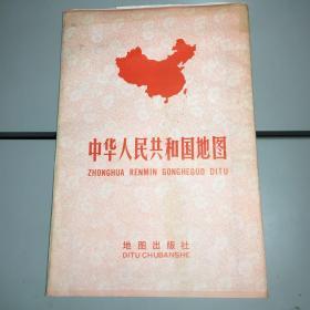 中华人民共和国地图【1980年4月第8版,1984年10月山西第30次印刷 】