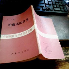 中国现代文学史参考资料《论鲁迅的杂文》H!